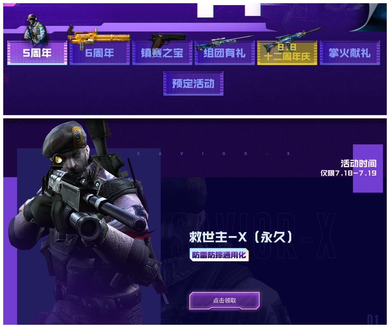 CF端游5周年每日游戏领取永久英雄/源武器等