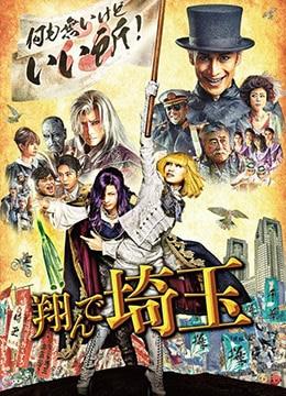 《飞翔吧!埼玉》2019年日本喜剧电影在线观看