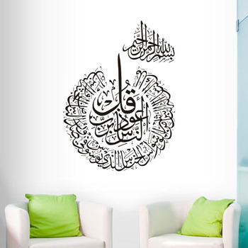 Bismillah Wall Decal Arabic Muslim Islamic Calligraphy Wall Stickers Home Decor Bedroom Religion Decals Art Murals Poster 1