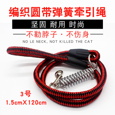 Pet Round Rope Hand Holding Rope Dog Traction Belt Medium Dog High Quality Pet Traction Rope 1.5X120
