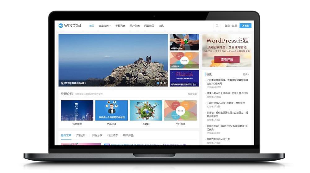 WordPress自媒体资讯博客网站模板JustNews v5.2.2免授权破解版