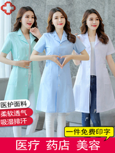 Nurses wear summer lab coats and doctors wear women's thin hair salon pharmacy pharmacy overalls