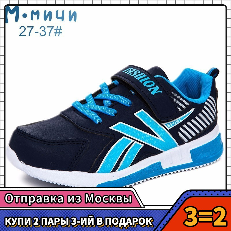 MMnun 3=2 Kids Shoes Sneakers For Boy Spring Sneakers Boys Shoes Orthopedic Children Shoes Running Shoes Kids Size 27-37 ML362
