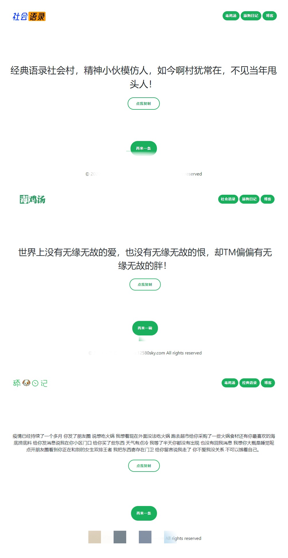 毒鸡汤+舔狗语录+社会语录3合1网站源码