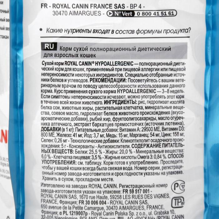 Dry food RC Hypoallergenic DR 25 Feline, diet for cats with allergies