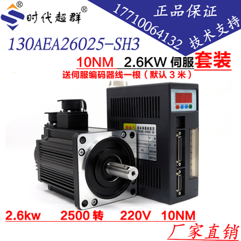 2.6KW High-Power AC Servo Motor Drive Set 220v/380V Communication Servo Motor 10NM cnc leadshine brushless servo kit servo drive acs606 130w 36v dc servo motor sm410 sd