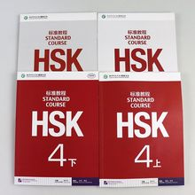4PCS HSK 4 Chinese English Exercise Book Students Workbook And Textbook Standard Course Libros Livros Livres Libro CopybooK Art
