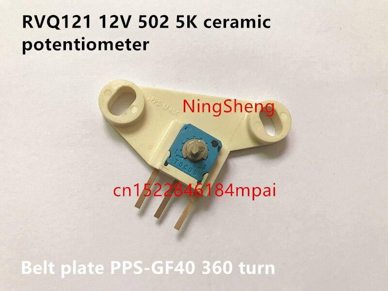 Original new 100% Japan import RVQ121 12V 502 5K ceramic potentiometer belt plate PPS-GF40 360 turn (SWITCH)
