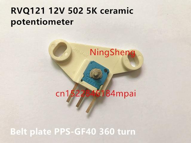 Original new 100% RVQ121 12V 502 5K ceramic potentiometer belt plate PPS GF40 360 turn (SWITCH)