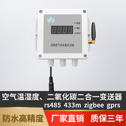 Air Temperature Humidity Carbon Dioxide Two in One Transmitter Waterproof High-precision Agricultural Livestock Breeding Detect