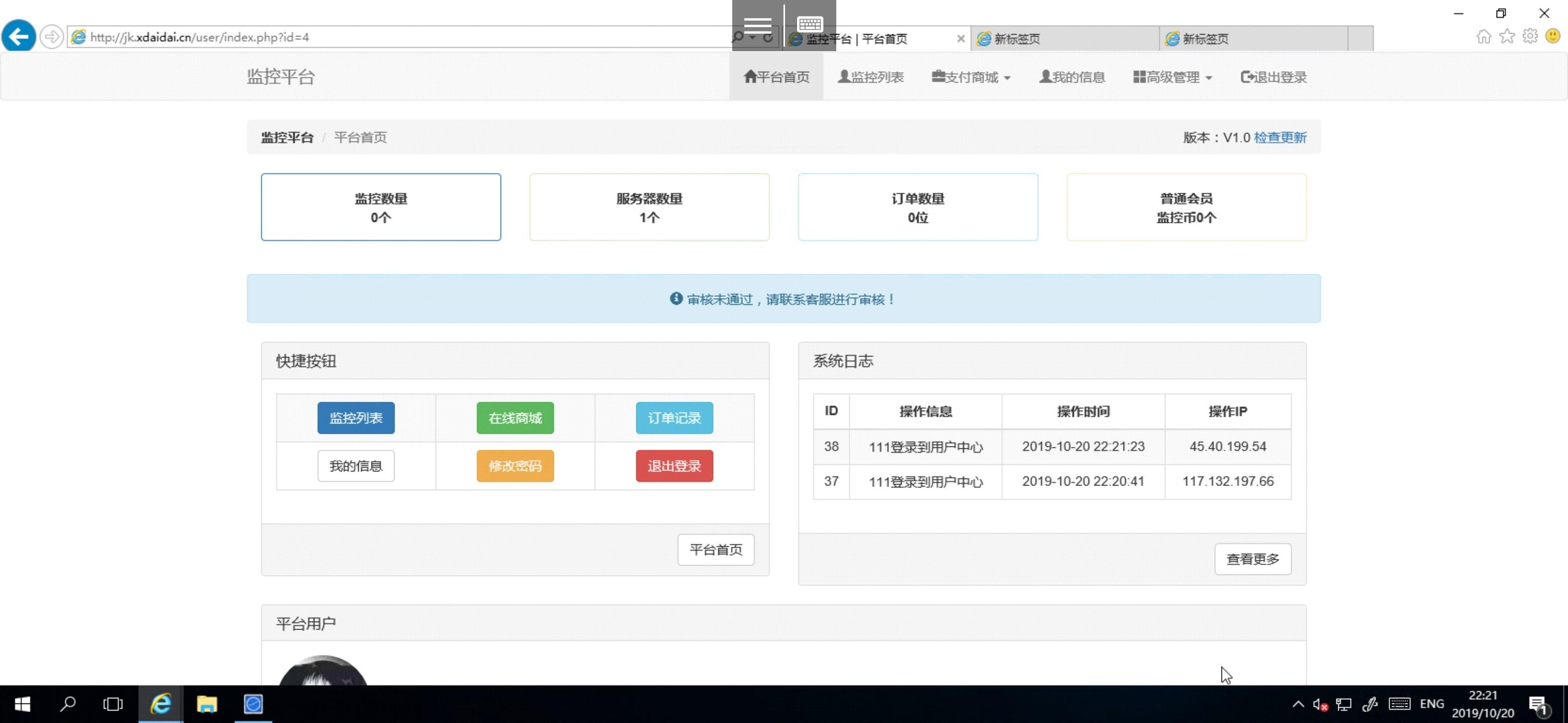 全网首发监控平台源码+软件 mz可用