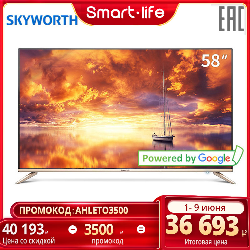 TV 58' 'skyworth 58g2a 4K AI smart TV Android 8.0 58 inch TV 5055inchtv|LED Television|   - AliExpress