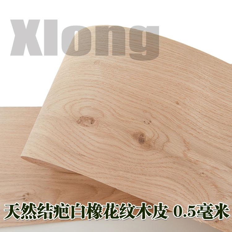 L:2.5Meters Width:200mm Thickness:0.5mm Natural Stagnant Oak Veneer Solid Wood
