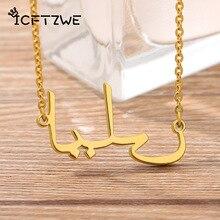 사용자 정의 아랍어 이름 목걸이 맞춤 실버 골드 로즈 초커 목걸이 여성 남성 이슬람 보석 들러리 선물 Ketting