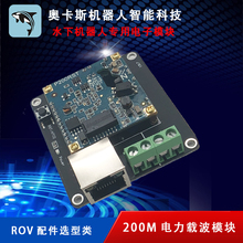 ROV Underwater Robot Power Cat Wired Transmission Signal Seamless Network 200M Power Carrier Module PLC