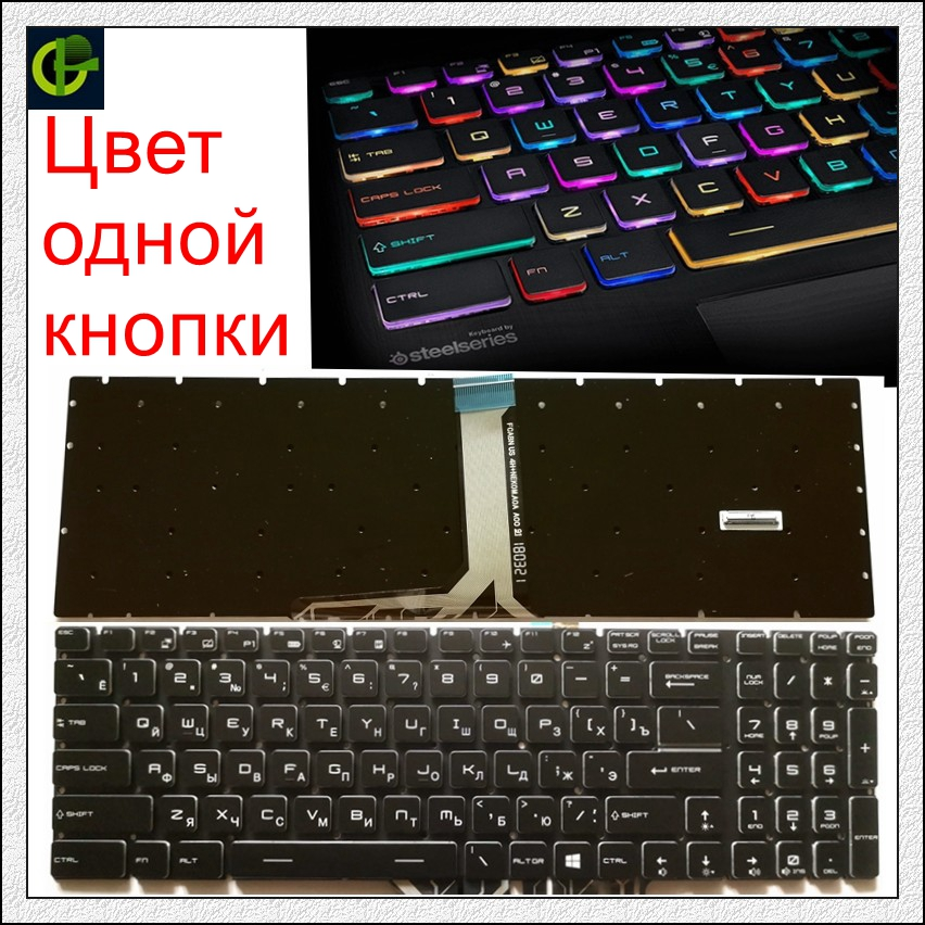 Per-key RGB Backlit Full Color Russian Keyboard For MSI GE63 GE73 GS73 Raider 8RE 8RF GS63 GS73 Stealth 8RD 8RE GT63 RU