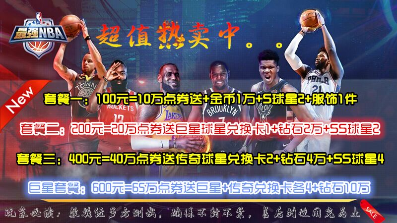 最强NBA手游声称可以刷几十万点券钻石的,都是骗子不要上当的图片-高老四博客 第2张
