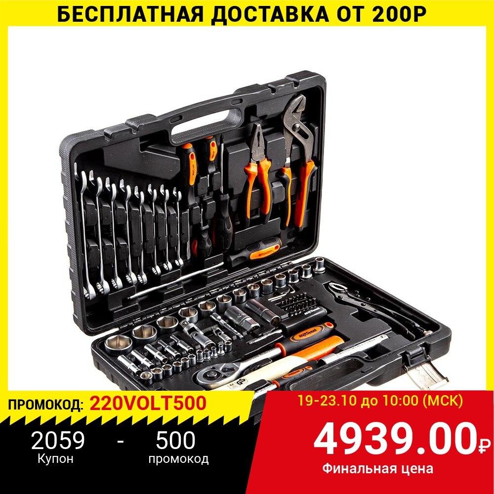 Набор инструмента AVSTEEL AV 011072  72 предм. профессион.|Наборы ручных инструментов|   | АлиЭкспресс