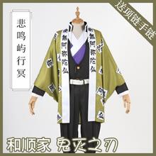 Man Suits Japanese Anime Demon Slayer: Kimetsu no Yaiba Himejima Kyoumei Cosplay Costume