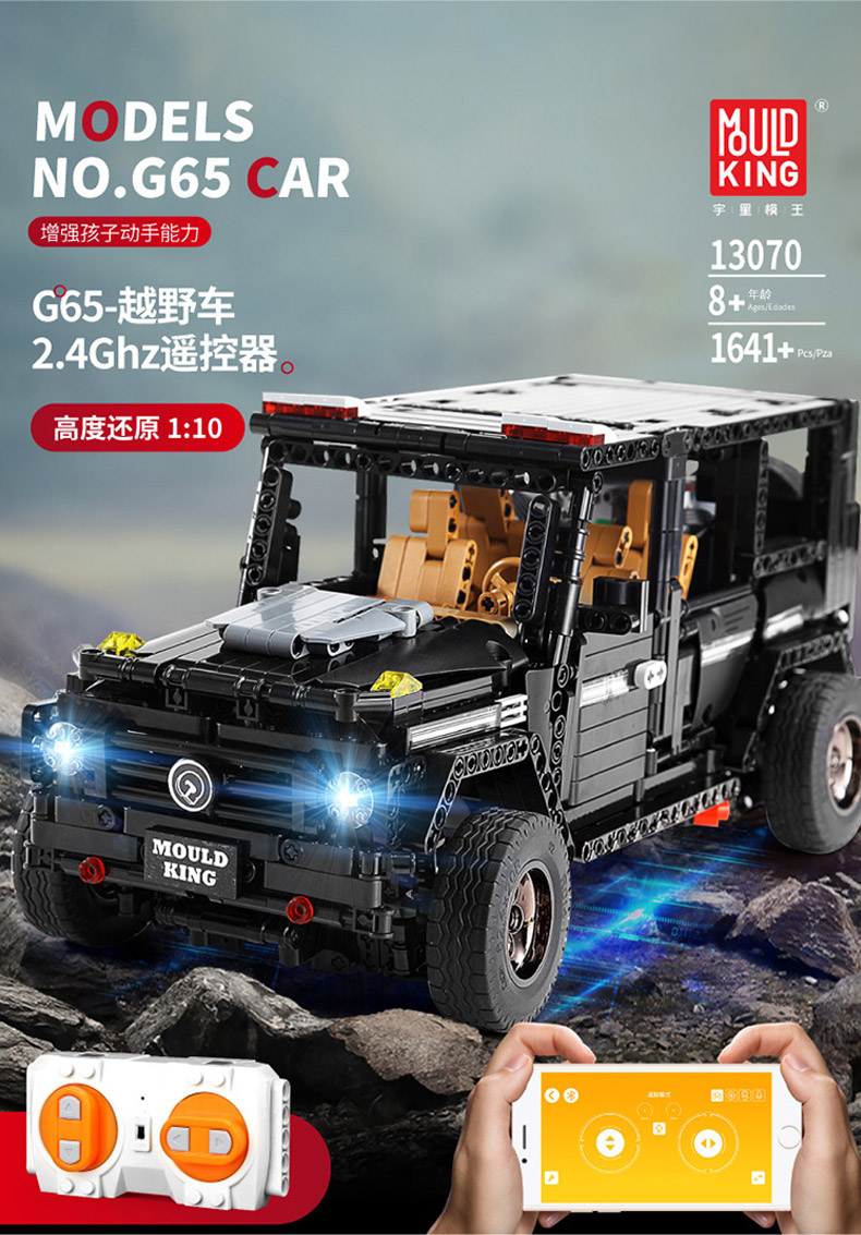 MOULD KING MOC 20100 Compatible 13070 Technic  Benz SUV G500 AWD Wagon Offroad Vehicle Building Block 1