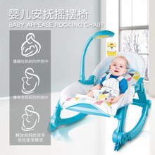 Rocking-Chair Vibration Music-Recliner Comfort Intelligent Multifunctional Baby Automatic
