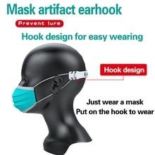Регулируемый противоскользящий третий шестерня маска ухо ручки удлинитель крючок лицо маски пряжка держатель аксессуары универсальный маскариллы пряжка