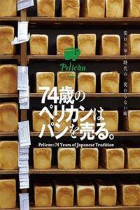 鹈鹕面包店[HD1080P]