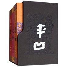Jia Pingwa's Three Parts Impetuous Fei Du Qin Tune Set, 3 Volumes