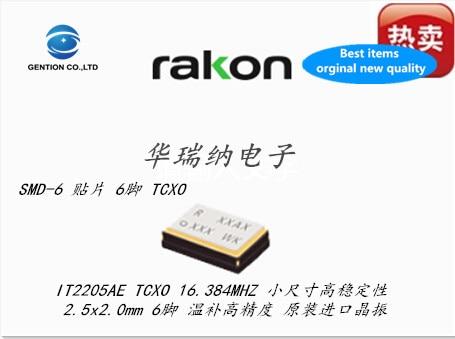 5pcs 100% New And Orginal IT2205AE TCXO 2520 2025 Temperature Subsidy Chip Crystal High Precision 16.384M 16.384MHZ