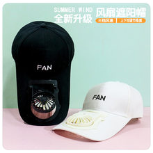 2021 Summer New USB Speed Adjustable Rechargeable Fan Hat Men's and Women's Outdoor Sunshade Sunscreen Cap Portable shade fan