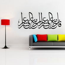 Arab Islamic Art Quotes Wall Stickers Calligrphy Bedroom Living Room Decor Removable Home Decoration Mural Z198
