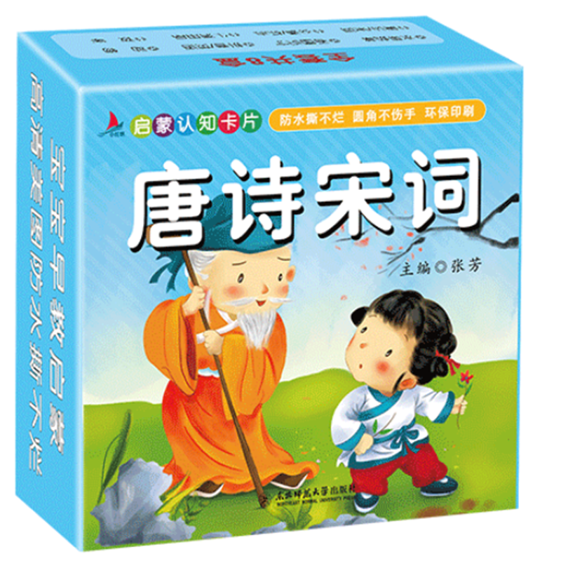 Pinyin Book Flash Cards For Babies And Toddler Chinese Poem Children Book Kids Book About Culture Early Learning