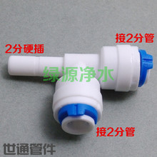 T Shape 3 Way RO Water 1/4 3/8OD Hose Coupling 1/4 3/8 Pipe Reverse Osmosis Aquarium System Plastic Quick Fitting Connector t type ro water reverse osmosis aquarium system connector 1 4 3 8 od tube quick connector equal tee fitting