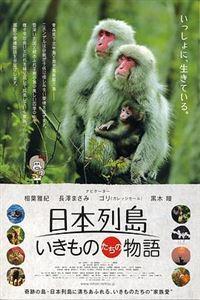 日本列岛 动物物语[BD]