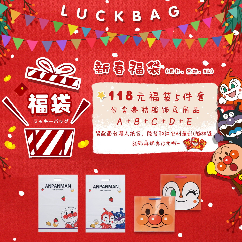 Children New Year Lucky Bag BOY'S Girls Gift Package Five-Piece Gift Package