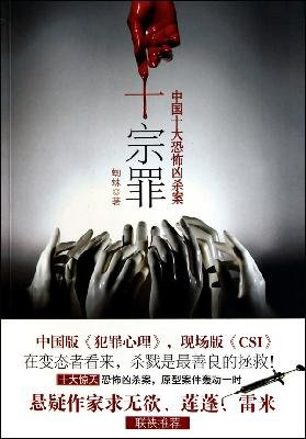 Ten Crimes: China's Top Ten Horrible Murder Cases (Chinese Edition)