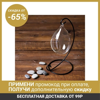 """Florarium pendant on the stand """"droplet"""""""