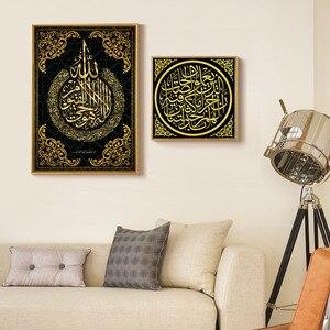 Image 4 - Conisi Drucke Islamischen Kultur Poster Quran Islamischen Kalligraphie Wohnkultur Wand Kunst Leinwand Malerei für Eid Tempel Dekoration