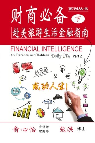 Financial Intelligence For Parents And Children: Daily Life Part 2 (FIFPAC) (Volume 2) (Chinese Edition)