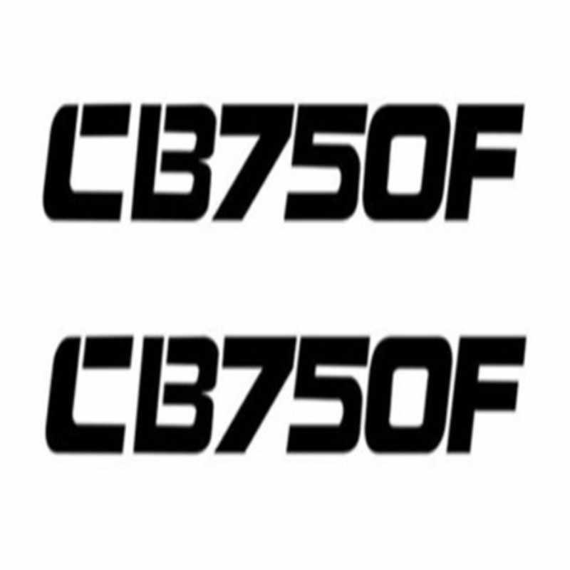 Moto rcycle ステッカー moto gp ボディモデルステッカーヘルメット風ステッカー人格燃料タンクステッカーため honda CB750F