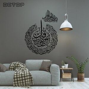 Image 2 - Home Decor Wall Sticker PVC Removable Living Room Decoration Decal Islamic Muslim Bismillah Modern Quran Calligraphy Art PATTERN