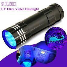 Наличные проверки УФ ультрафиолетовый фонарик 9 светодиодный Многофункциональный мини алюминиевый светильник с веревкой магазин эфирное оборудование