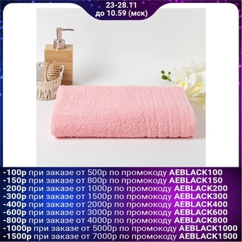 Terry towel 30x60 cm, powdery, cotton 100%, 400g / m2 4973281