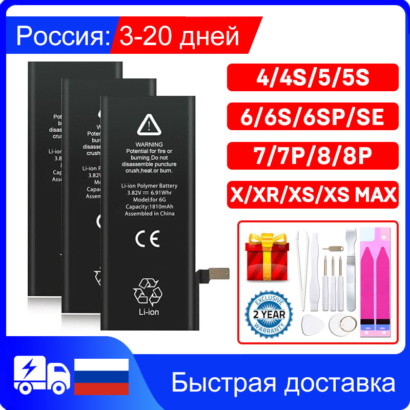 New AAAAA Zero-cycle High-quality Battery For Apple IPhone 6S 6 5S 5 7Plus 8Plus SE XR 6Plus  Mobile Phone Battery Tool Sticker