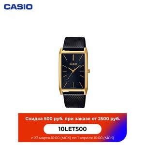 Наручные часы Casio LTP-E156MGB-1AEF женские кварцевые на браслете
