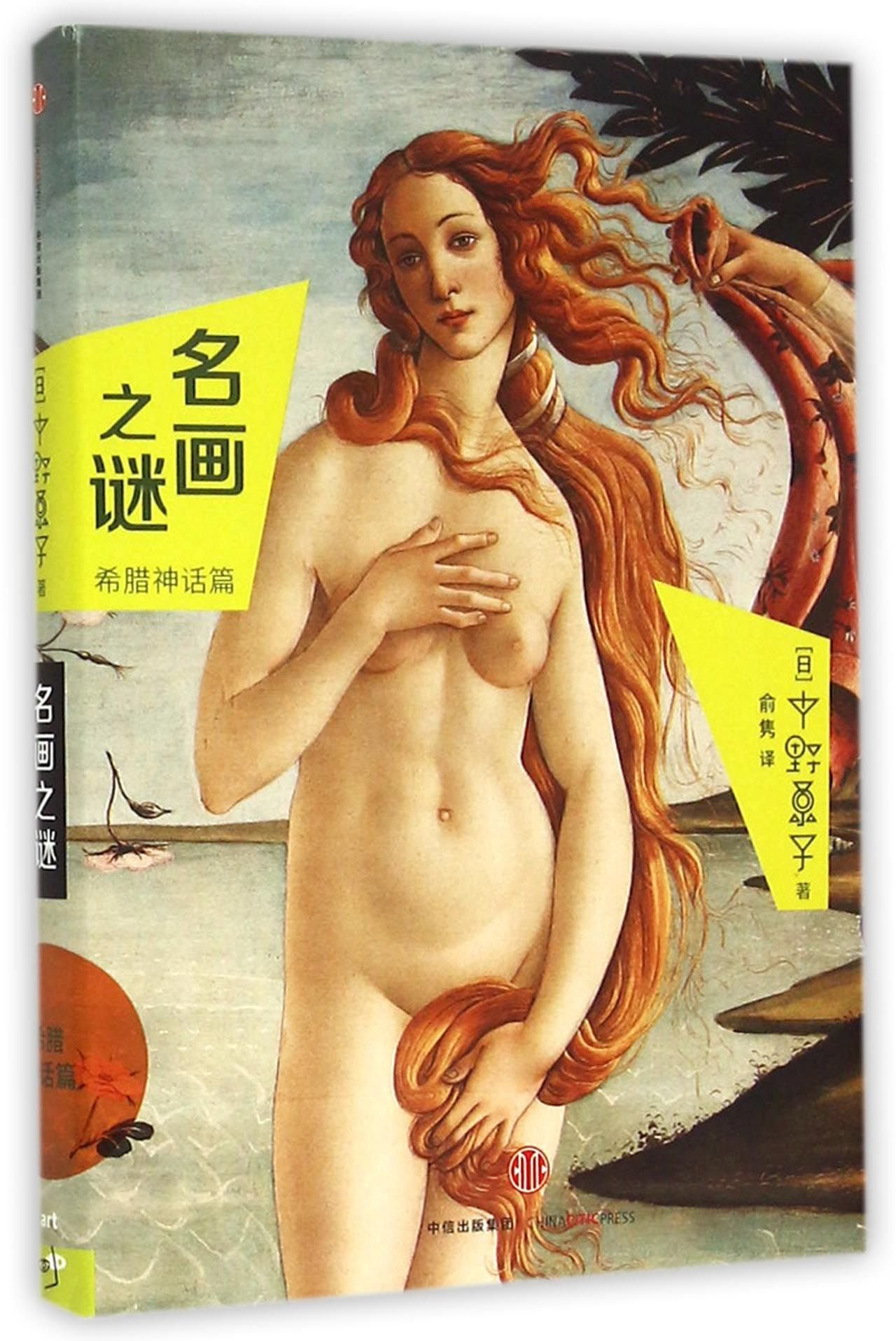 Mystery Of Famous Paintings (Greek Myth) (Chinese Edition)