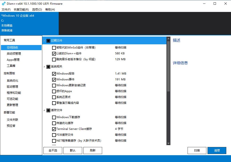 最新PC版一键清理电脑C盘工具