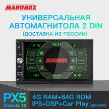 MARUBOX KD7099 ראש יחידה אוניברסלי 2 דין אוקטה 8 Core אנדרואיד 10.0, 4GB זיכרון RAM, 64GB GPS ניווט סטריאו רדיו Bluetooth, אין DVD
