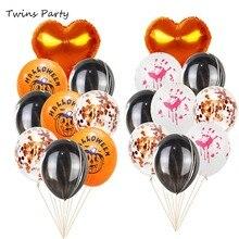 Twins Party 9pcs Halloween Confetti Latex Balloons DIY Baloon Ball Globos Festival Decor Supplies Decorations