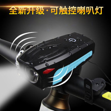 Bicycle Horn Headlight Waterproof Mountain Bike Headlight Equipped with Strong Light USB Charging with Touch Screen Bell bicycle bike handlebar ball air horn trumpet ring bell loudspeaker noise maker free shipping